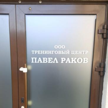Тонирование стекол двери пленкой