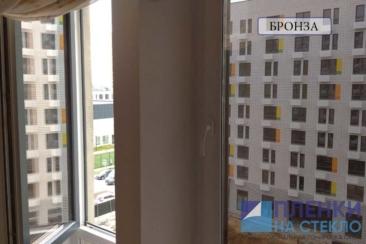 Вот так смотрится тонировка бронза на окнах в светлую погоду