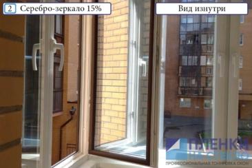 Серебро зеркало 15% ( Сильвер 15) вид изнутри после тонировки балкона