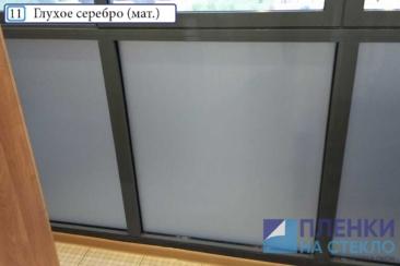 Затонировать нижние стекла лоджии можно глухими матовыми пленками
