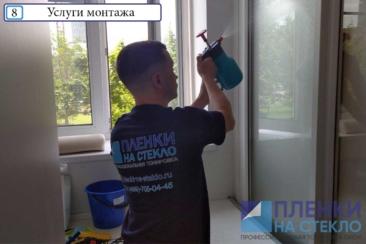 Наша компания выполняет услугу по оклейке окон пленкой в Москве и МО