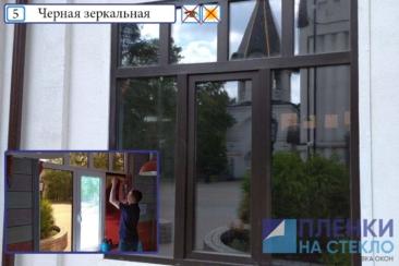 Тонировка окон квартир зеркальной пленкой - гарантия до 10 лет