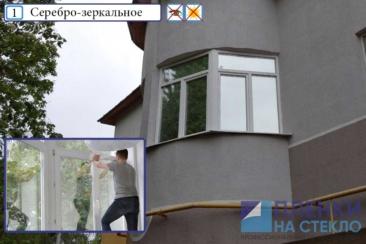 Заказывайте тонировку окон в квартире зеркальной пленкой