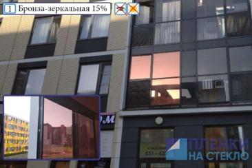 Затонируйте стекла квартиры зеркальными - бронзовыми пленками