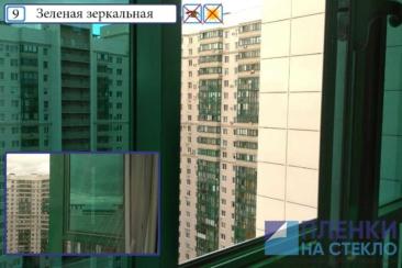 Зеленая зеркальная пленка на окнах квартиры - затонируем все под ключ