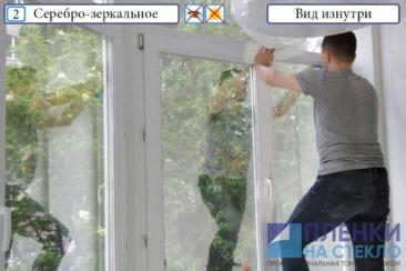 Производим монтаж зеркальной тонировки на окна квартиры