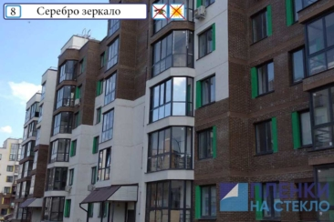 Эффект зеркала - такая зеркальная тонировка окон квартиры защищает от взглядов соседей