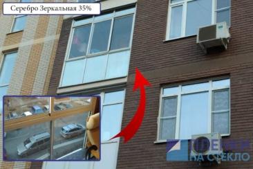 Тонировка балконов пленкой